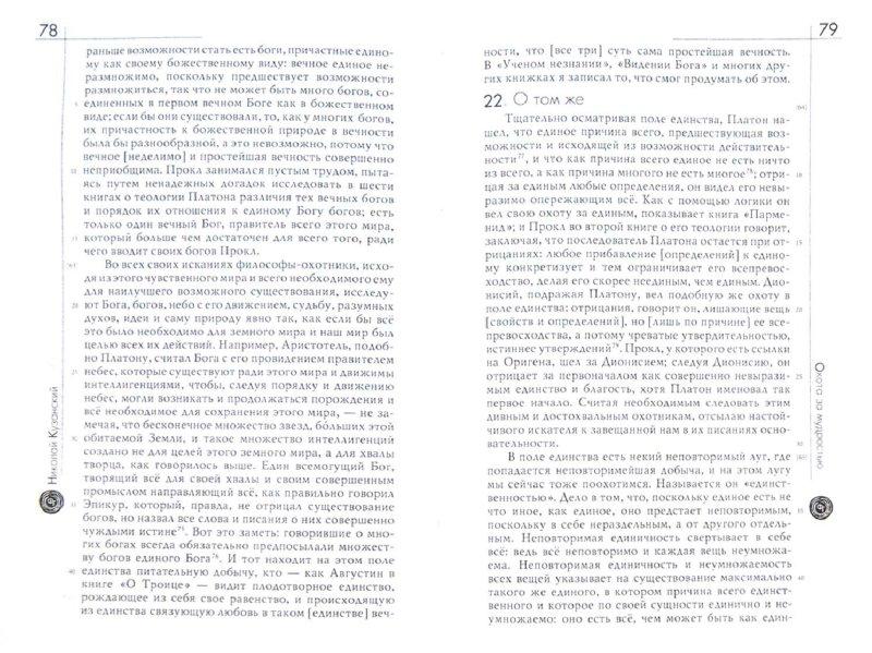 Иллюстрация 1 из 9 для Компендий. Охота за мудростью. О вершине созерцания - Николай Кузанский | Лабиринт - книги. Источник: Лабиринт