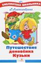 Александрова Галина Владимировна Путешествие домовенка Кузьки