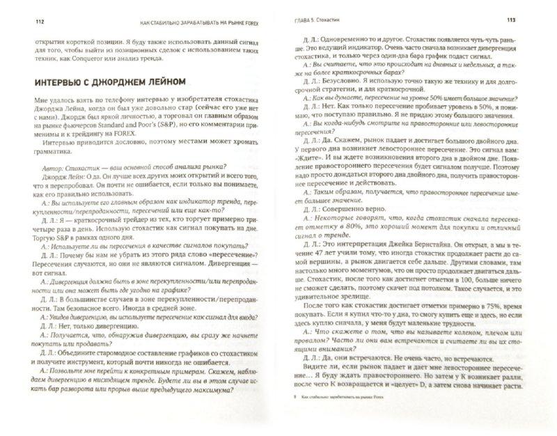 Иллюстрация 1 из 2 для Как стабильно зарабатывать на рынке Forex - Кортни Смит | Лабиринт - книги. Источник: Лабиринт