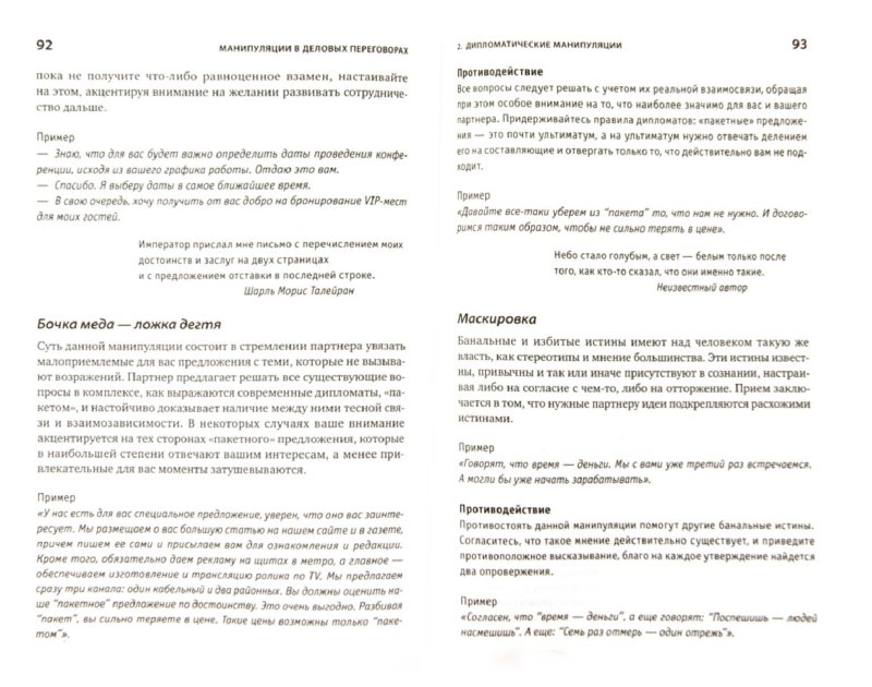 Иллюстрация 1 из 2 для Манипуляции в деловых переговорах - Стацевич, Гуленков, Сорокина | Лабиринт - книги. Источник: Лабиринт