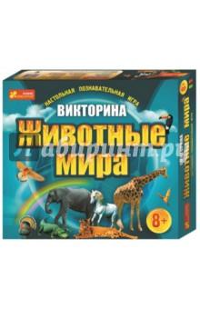 Настольная игра Животные мира. Викторина