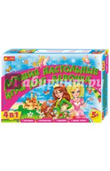 Настольная игра Лучшие настольные игры для девочек