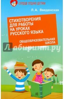 Стихотворения для работы на уроках русского языка