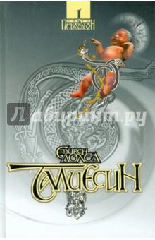 Обложка книги Талиесин