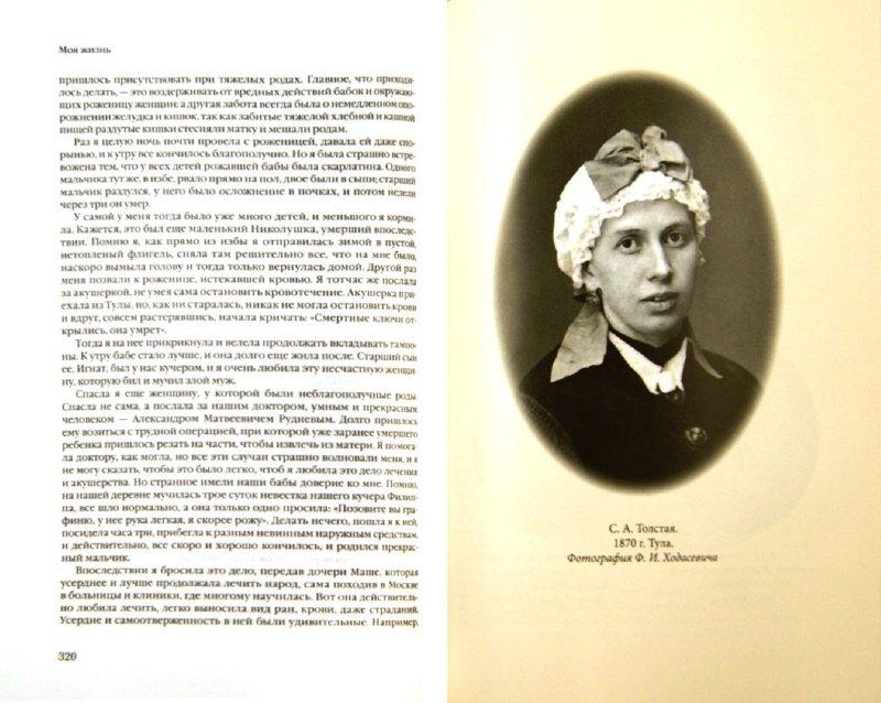 Иллюстрация 1 из 9 для Моя жизнь. Комплект из 2-х томов - Софья Толстая | Лабиринт - книги. Источник: Лабиринт