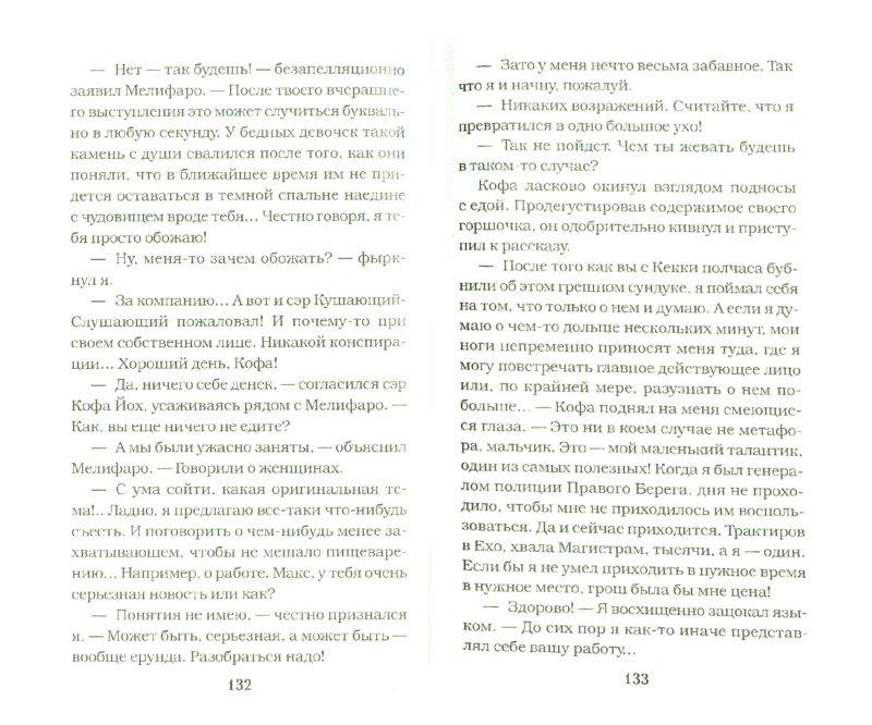 Иллюстрация 1 из 8 для Простые волшебные вещи - Макс Фрай | Лабиринт - книги. Источник: Лабиринт
