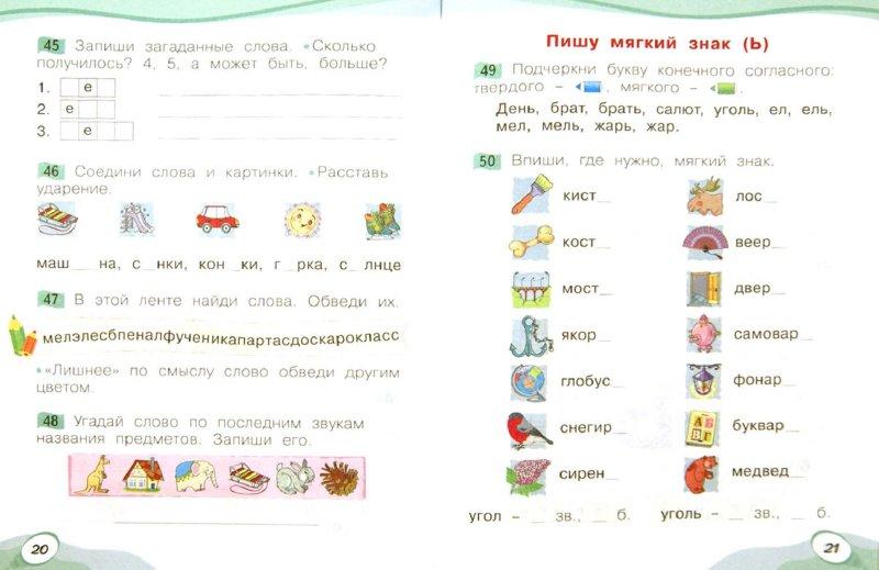 Иллюстрации Звуки и буквы.  Рабочие тетради для учащихся 1 класса.  В 2 тетрадях.