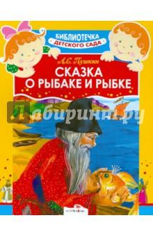 сказка о рыбаке и рыбке epub
