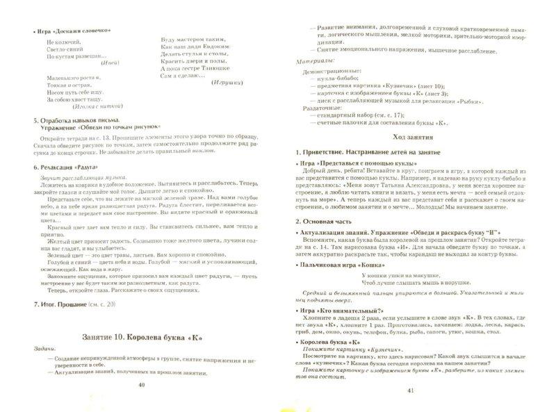 Иллюстрация 1 из 15 для Год до школы: от А до Я. Комплект материалов для подготовки к школе - Татьяна Руденко | Лабиринт - книги. Источник: Лабиринт
