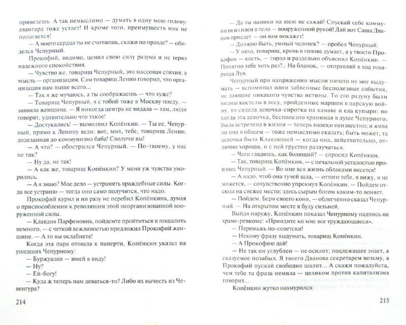 Иллюстрация 1 из 17 для Чевенгур - Андрей Платонов | Лабиринт - книги. Источник: Лабиринт