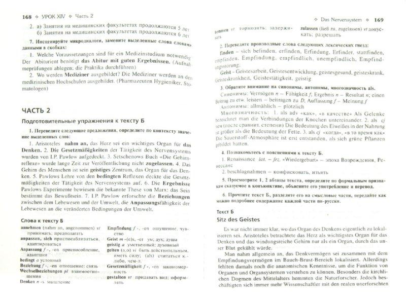 Язык для немецкий медиков кондратьева решебник студентов