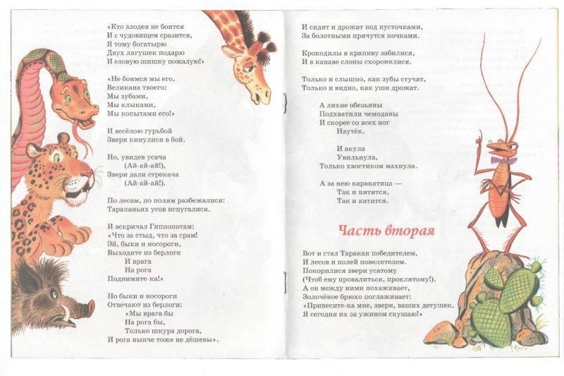 Иллюстрация 1 из 5 для Тараканище. Сказка - Корней Чуковский | Лабиринт - книги. Источник: Лабиринт