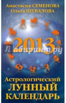 Астрологический лунный календарь на 2013 год