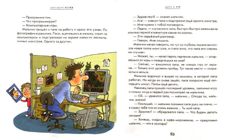 Иллюстрация 1 из 13 для Дети и эти-3. Какие-то чудеса... - Григорий Остер | Лабиринт - книги. Источник: Лабиринт