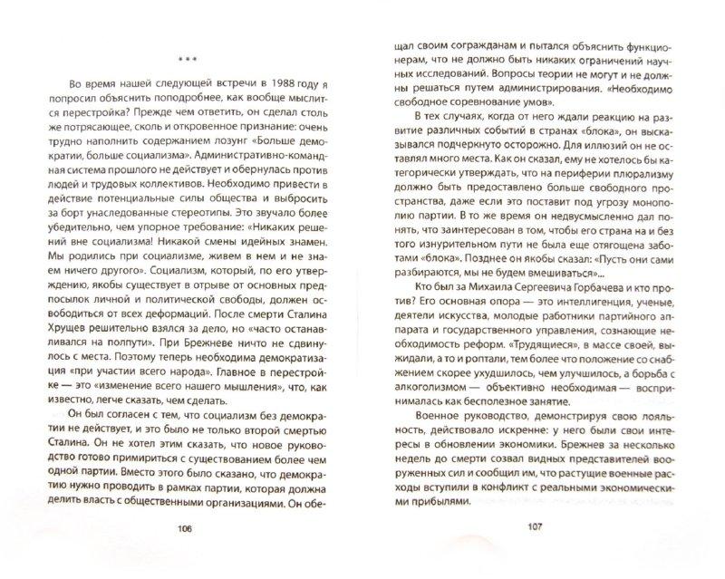 Иллюстрация 1 из 6 для Брежнев. Уйти вовремя - Брандт, Киссинджер, Д`Эстен | Лабиринт - книги. Источник: Лабиринт