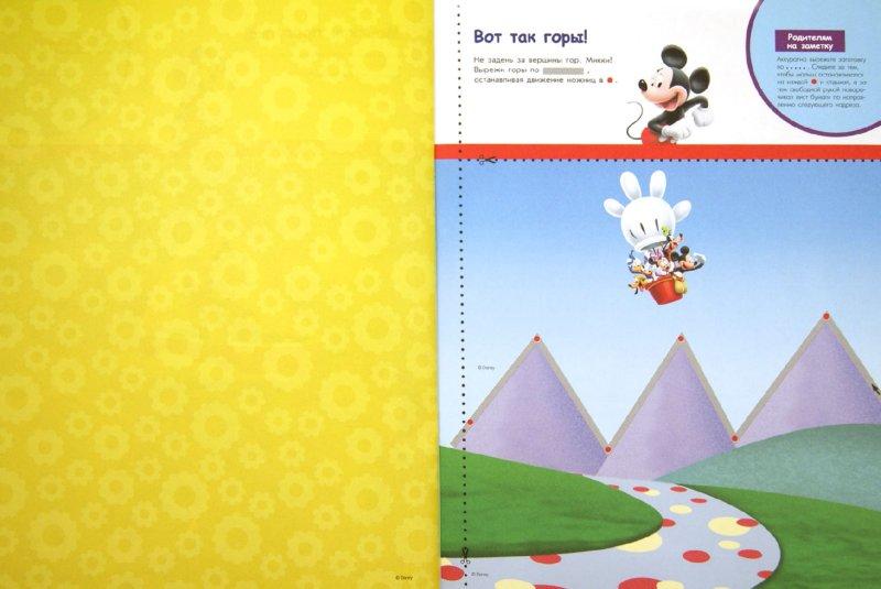 Иллюстрация 1 из 29 для Вырезаем из бумаги: для детей от 2 лет   Лабиринт - книги. Источник: Лабиринт