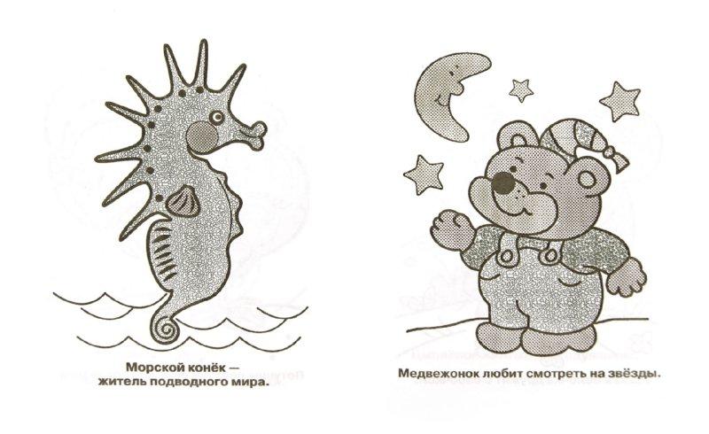 Иллюстрация 1 из 14 для Водные раскраски. Для малышей | Лабиринт - книги. Источник: Лабиринт
