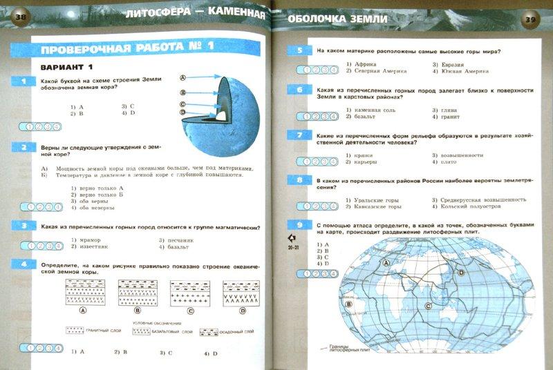 Тетрадь экзаменатор по географии 9 класс барабанов решебник онлайн