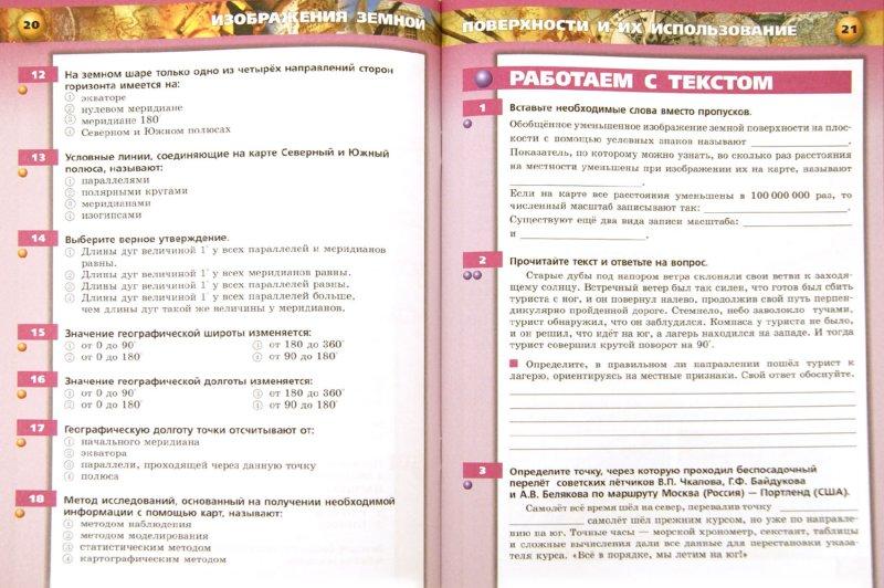 ответы на вопросы по географии за 10 класс максаковский