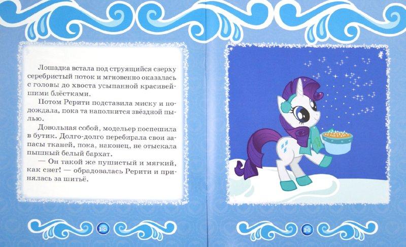 Иллюстрация 1 из 13 для Мой маленький пони. Звездная сказка. Мультколлекция | Лабиринт - книги. Источник: Лабиринт