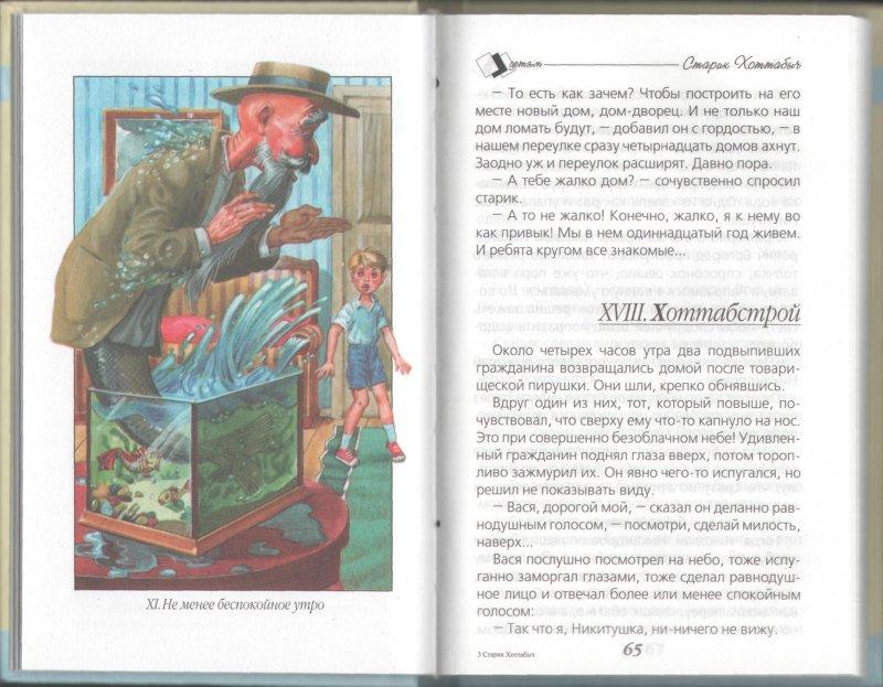 Иллюстрация 1 из 10 для Старик Хоттабыч - Лазарь Лагин | Лабиринт - книги. Источник: Лабиринт