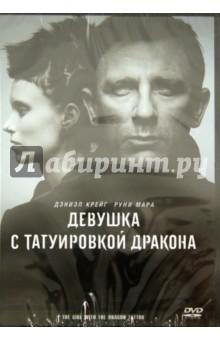 Финчер Дэвид Девушка с татуировкой дракона (DVD)