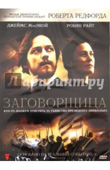 Редфорд Роберт Заговорщица (DVD)