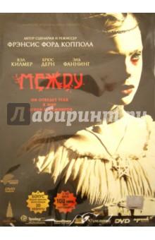 Между (DVD) Кармен Видео