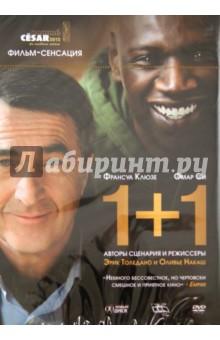 1+1 (DVD)Драма<br>Пострадав в результате несчастного случая, богатый аристократ Филипп нанимает в помощники человека, который менее всего подходит для этой работы, - молодого жителя предместья Дрисса, только что освободившегося из тюрьмы. Несмотря на то, что Филипп прикован к инвалидному креслу, Дриссу удается привнести в размеренную жизнь аристократа дух приключений.<br>Производство: Франция, 2011 г.<br>Оригинальное название: Intouchables.<br>Язык: русский, французский.<br>Формат: 16:9<br>Продолжительность: 107 мин.<br>