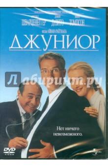 Райтман Айван Джуниор (DVD)