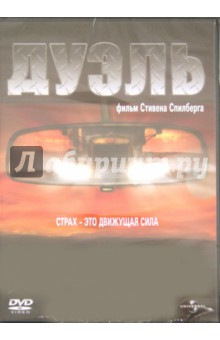 Спилберг Стивен Дуэль (DVD)