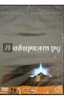 Эммерих Роланд Звездные врата (DVD)