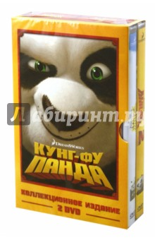 Стивенсон Джон, Осборн Марк, Нельсон Дженнифер Ю. Кунг-фу Панда + Кунг-фу Панда 2 (DVD)