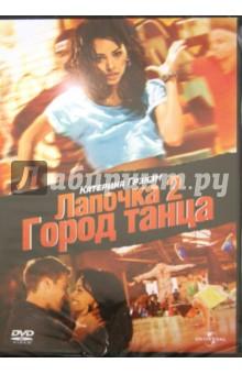 Вудрафф Билле Лапочка 2: Город танца (DVD)