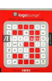 Гарднер Билл, Фишел Кэтрин Logolounge 3. 2000 работ, созданных ведущими дизайнерами мира