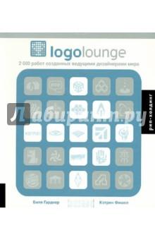 LogoloungeДизайн<br>2 000 логотипов, которые представляют огромный интерес для всех, кто хочет создать свой фирменный стиль<br>Самое новое и креативное на страницах LogoLounge<br>Логотип - одна из самых важных частей стратегии бизнеса, поэтому неудивительно что дизайнеры часто ищут свежие идеи.<br>В книге карманного формата собраны все логотипы коллекции LogoLounge.<br>Оригинальное издание представляет вашему вниманию логотипы, но без историй создания. Компактная версия показывает знаки, пренебрегая длинными кейсами. Таким образом, книга очень удобна и вы легко найдете то, что нужно для вдохновения именно вам.<br>