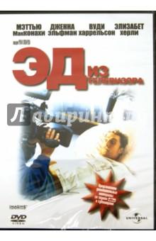 Эд из телевизора (DVD) от Лабиринт