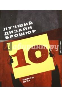 Лучший дизайн брошюр 10Дизайн<br>В книге Лучший дизайн брошюр 10 Вы найдете: эксклюзивную коллекцию лучших современных брошюр со всего мира; высококачественные фотографии, на которых можно рассмотреть все тонкости работ; сотни вдохновляющих примеров, которые помогут Вам в выполнении самых сложных  задач.<br>Издание на английском языке.<br>