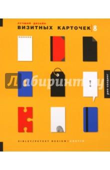 Лучший дизайн визитных карточек 8Дизайн<br>Лучший дизайн визитных карточек Коллекция самых ярких и инновационных работ лучших дизайнеров мира. Издание не содержит текста. На его страницах - огромное количество визиток, что позволяет хорошо рассмотреть шрифт, фон, особые элементы и использованные материалы. Не имеющая себе равных книга предназначена для профессиональных дизайнеров и руководителей компаний, понимающих важность брендинга.<br>