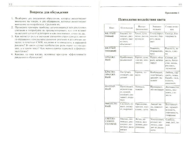 Иллюстрация 1 из 5 для Как продать рекламу в газете - Галина Щепилова | Лабиринт - книги. Источник: Лабиринт