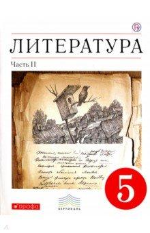 Литература. 5 класс. В 2-х частях. Часть 2. Учебник-хрестоматия. Вертикаль. ФГОС