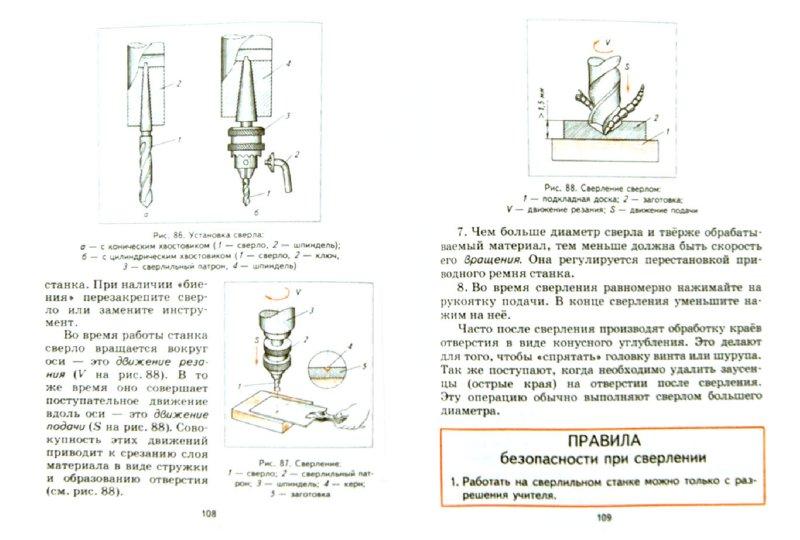 Иллюстрация 1 из 8 для Технология. Технический труд. 5 класс. Учебник. Вертикаль. ФГОС - Казакевич, Афонин, Молева | Лабиринт - книги. Источник: Лабиринт