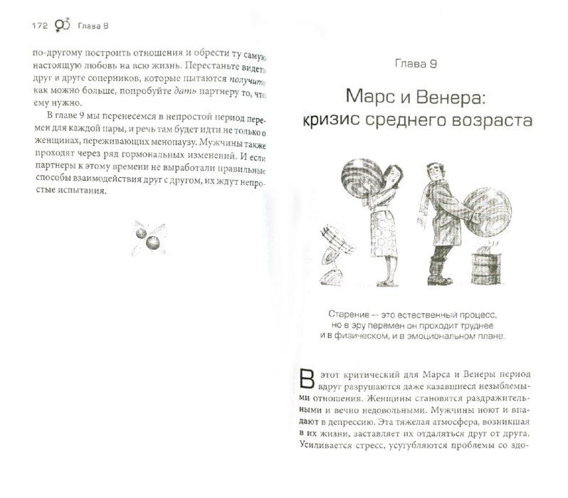 Иллюстрация 1 из 12 для Марс во льду, Венера в огне: Гормональный баланс - Джон Грэй | Лабиринт - книги. Источник: Лабиринт