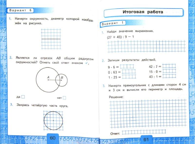 математика по: