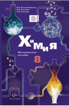 Химия. 8 класс. Методическое пособие. ФГОС (+CD)