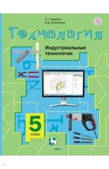 технология индустриальные технологии 6 класс учебник скачать
