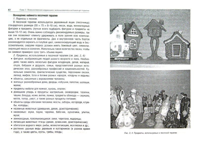 Иллюстрация 1 из 11 для Арт-терапия в психологическом консультировании - Мария Киселева | Лабиринт - книги. Источник: Лабиринт