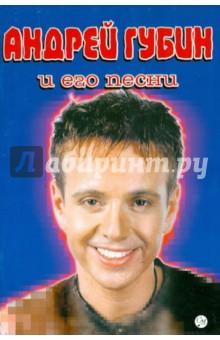 Андрей Губин и его песни