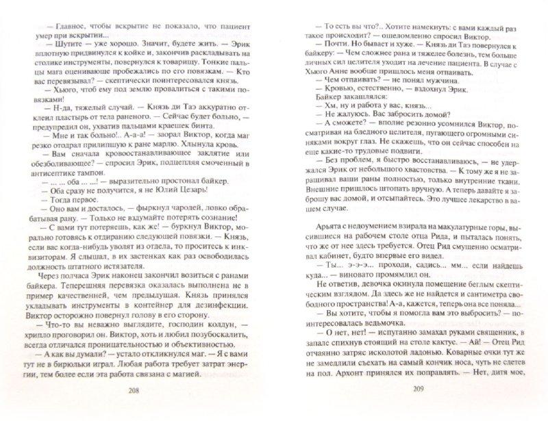 Иллюстрация 1 из 11 для Чужое проклятие - Устименко, Вольска | Лабиринт - книги. Источник: Лабиринт