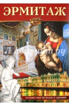 Обложка книги Эрмитаж. Путешествие по залам и зданиям